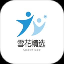 雪花精选v1.3.7 安卓版