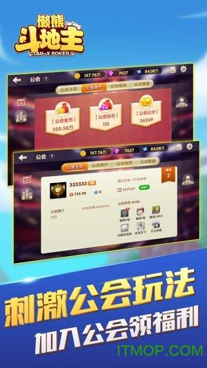 懒熊斗地主最新版 v1.0 安卓版1