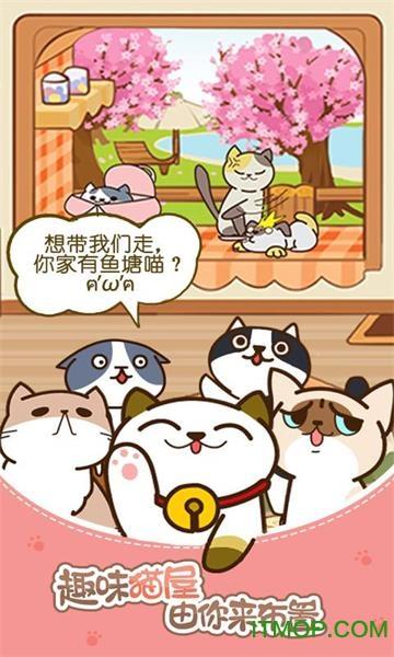 猫咪的小院 v1.0.0 安卓版 2