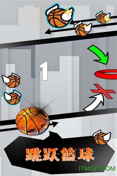 跳跃篮球 v1.0.1 安卓版 0