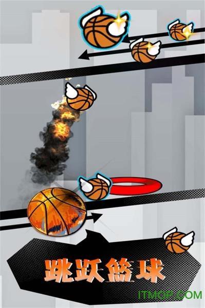 跳跃篮球游戏下载