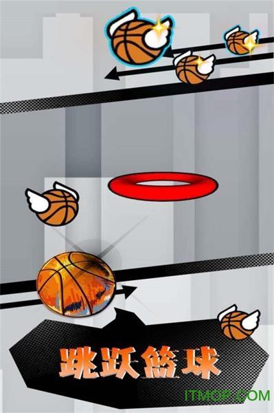 跳跃篮球 v1.0.1 安卓版 3