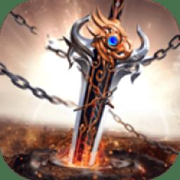 诛心剑诀v5.6.0 安卓版