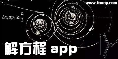 解方程app