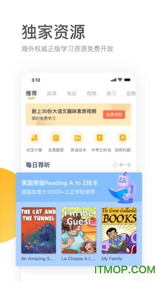 �W而思培��iOS版 v7.10.0 iPhone版 0