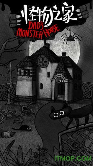 怪物之家�荣�破解版 v1.0 安卓版 0