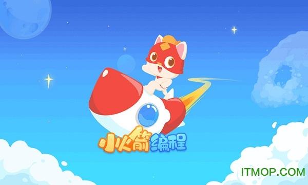 小火箭幼儿编程 v2.3.5 安卓版 4