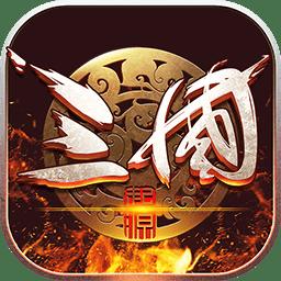 战争之王三国游戏