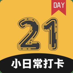 小日常21天打卡