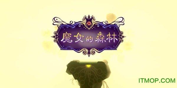 魔女的森林中文破解版