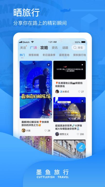 墨�~旅行app