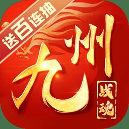 九州战魂BTv3.0.0 安卓版
