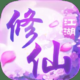 桃源仙境修仙江湖