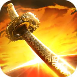 剑开天门游戏v5.9.0 安卓版