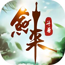 剑来斗尊遮天剑v5.9.0 安卓版