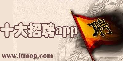 十大招聘app