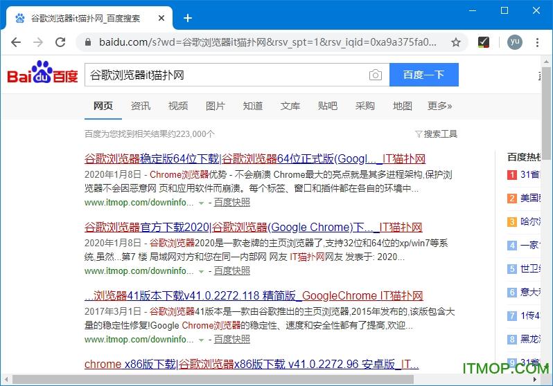 谷歌�g�[器64位�G化便�y增��版 v87.0.4280.66 免安�b中文版 0