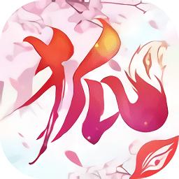 狐妖缘v6.0.0 安卓版