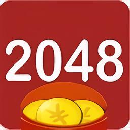 疯狂2048红包版