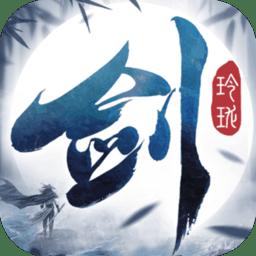 剑玲珑bt版v5.9.0 安卓版