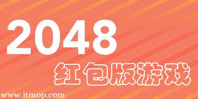 2048红包游戏
