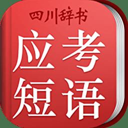 初中英语应考短语词典v3.5.2 安卓版