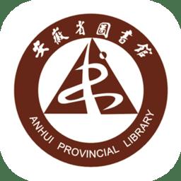 安徽省图书馆