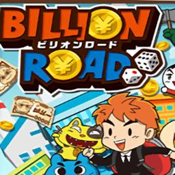 亿万富翁之路游戏(billion road)简体免安装版