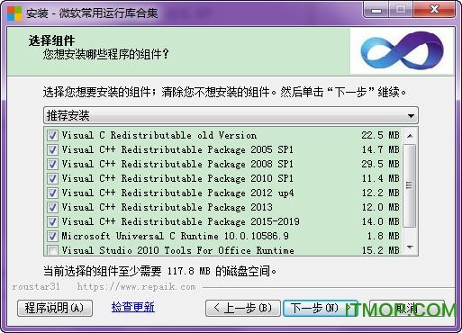MSVBCRT AIO运行库合集 v2020.9.11 最新免费版 0
