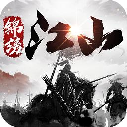 锦绣江山测试服v2.1.1.0 安卓版