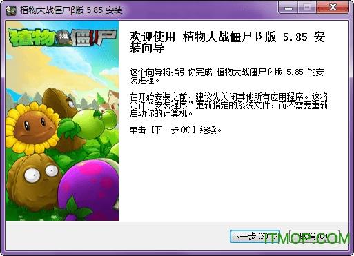 植物大战僵尸β版整合包 v6.15 中文免费版 0