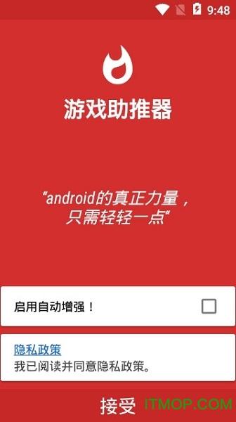 游戏助推器中文版 v999 安卓版2