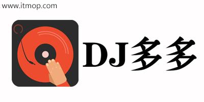 dj多多2020最新破解版_dj多多车载版本_dj多多免费下载