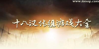 十八汉化游戏