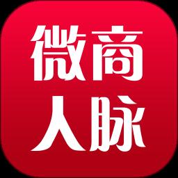 微商人脉通软件v2.5.4 安卓版