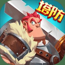 塔防勇士无限金币钻石破解版v1.0.0 安卓版