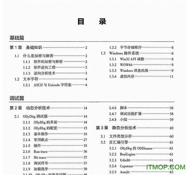 加密�c解密第4版pdf