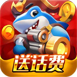 天天乐捕鱼赢红包v1.0.3.9 安卓版