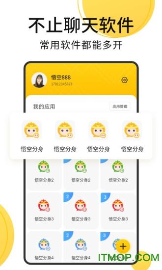 悟空多开分身app免费版 v2.3.7 官方安卓版 1