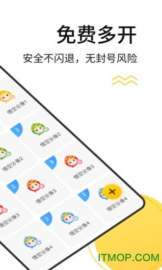 悟空多开分身app免费版 v2.3.7 官方安卓版 2