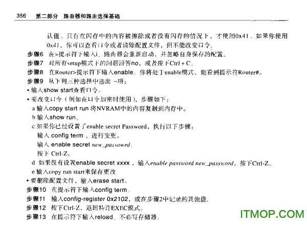 思科网络技术学院CCNA中文教程