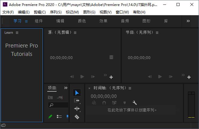 Premiere Pro 2020绿色中文版