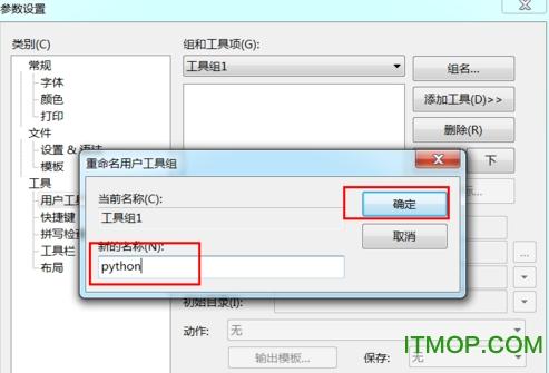 EditPlus执行python代码的具体操作步骤