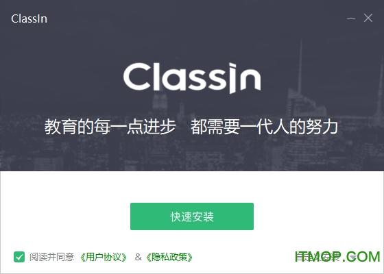 classin上课官方软件 v4.0.1.80 最新官网版 0