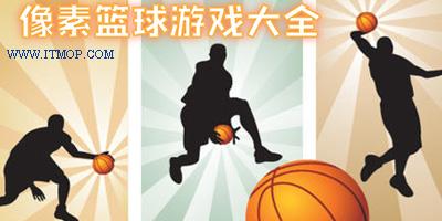 像素篮球游戏