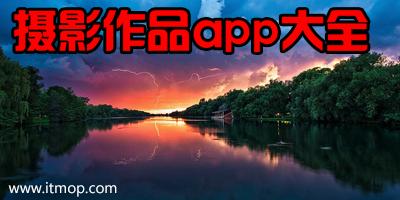 �z影作品app