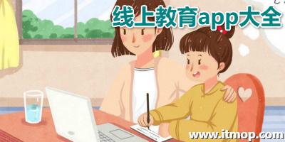 �上教育app