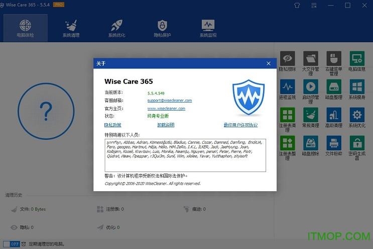 Wise care 365破解�K身��I版 v5.6.5.562 �G色�挝募�版 0