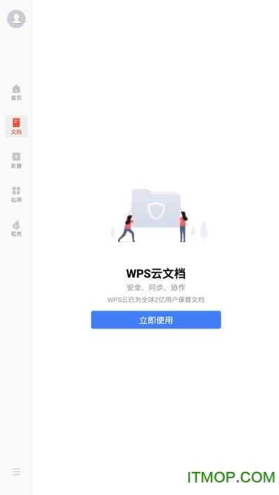 wps office企业版