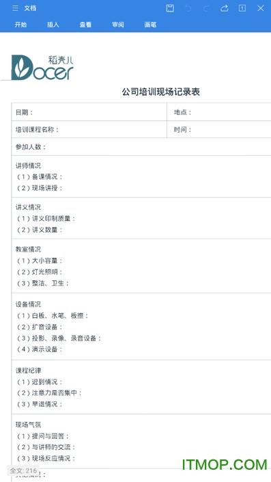 wps pro手机企业版 v11.5.5 安卓版 3